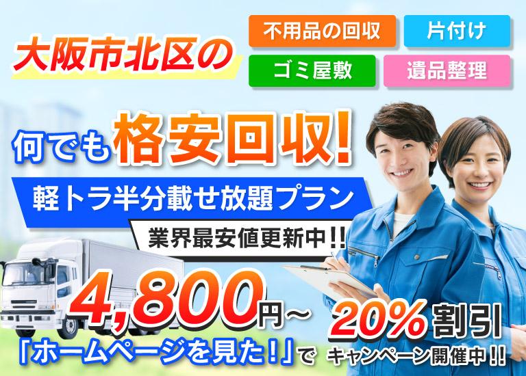 大阪の不用品回収・ゴミ処分・部屋の片付け・遺品整理はHOMEパートナー