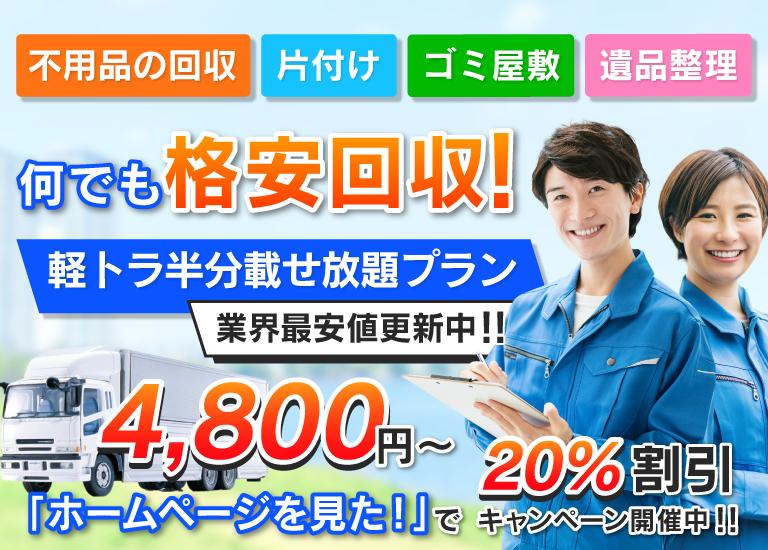 大阪の不用品回収・部屋の片付け・遺品整理はHOMEパートナー|軽トラ半分載せ放題プラン4800円から