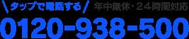 0120-938-500