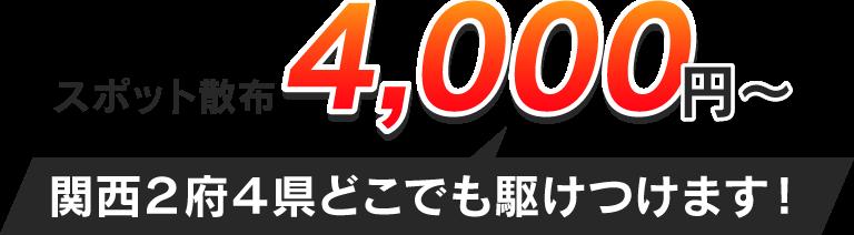 スポット散布4000円から。関西2府4県どこでも駆けつけます
