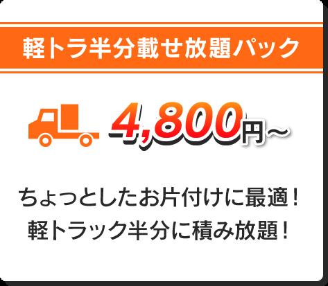 軽トラ半分載せ放題パック4800円から
