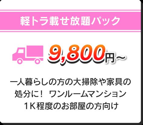 軽トラ載せ放題パック9800円から