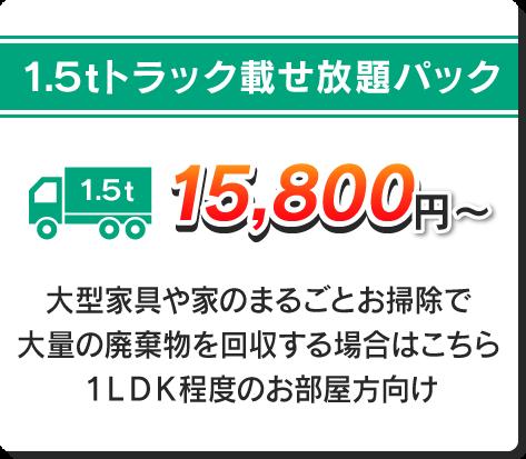 1.5tトラック載せ放題パック15800円から