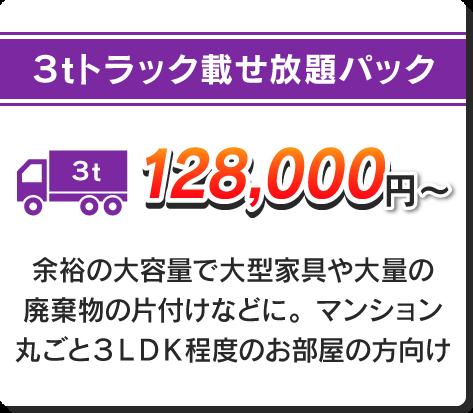 3tトラック載せ放題パック128000円から