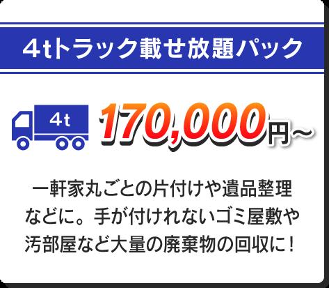 4tトラック載せ放題パック170000円から