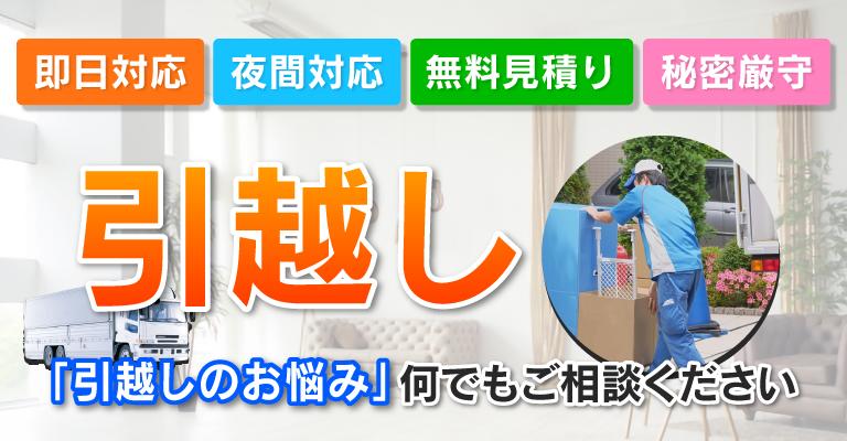 大阪の引越しはHOMEパートナー